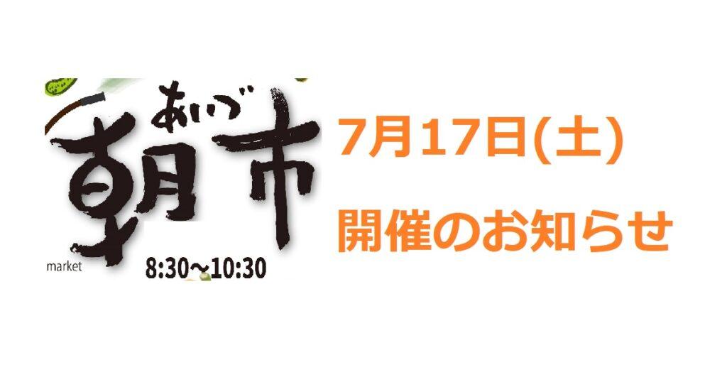 7月17日(土)開催のお知らせ