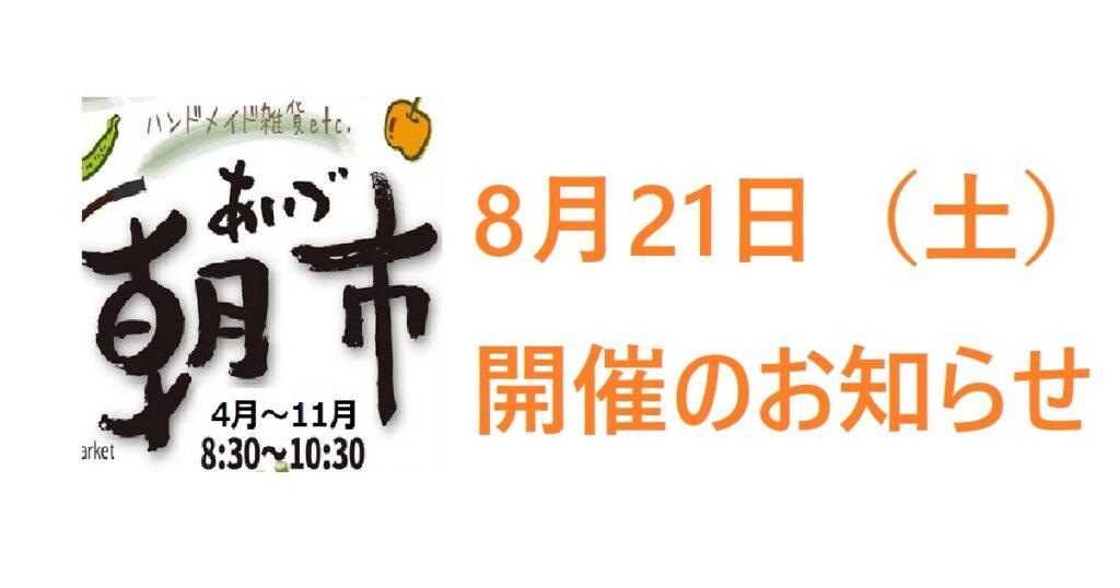 8月21日(土)開催のお知らせ