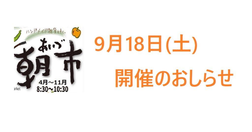 9月18日(土)開催のおしらせ