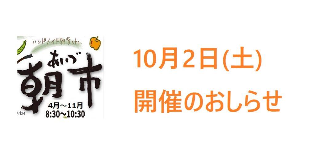 10月2日(土)開催のおしらせ