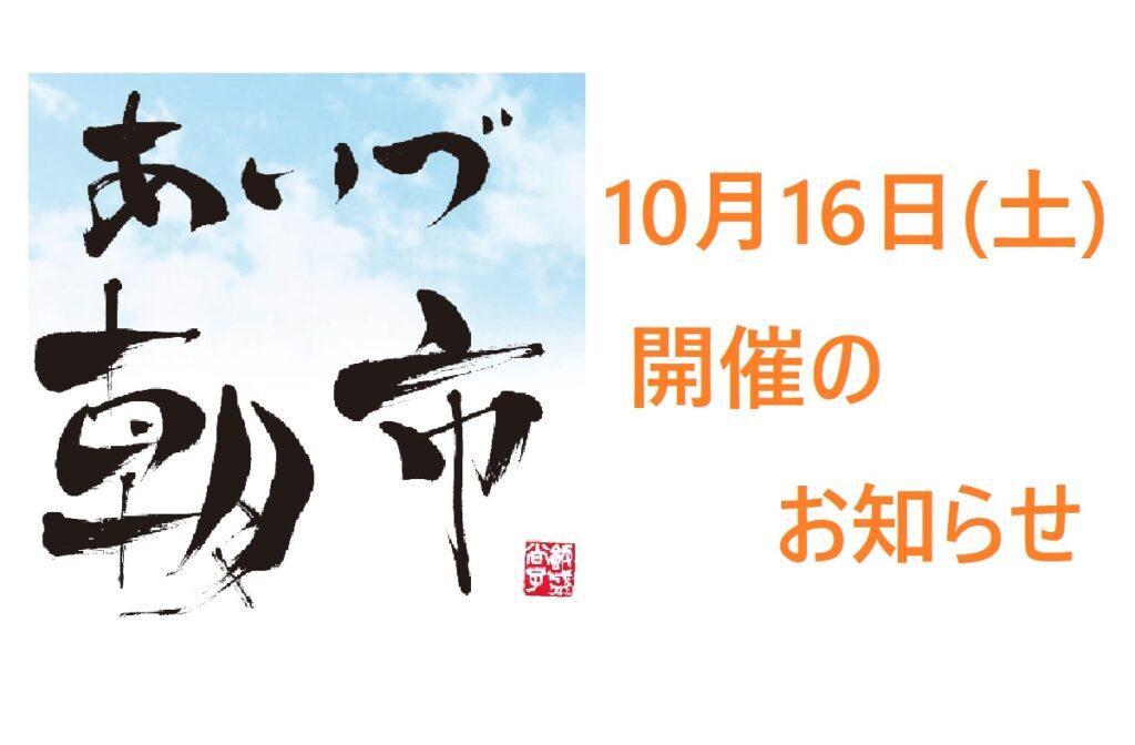 10月16日(土)開催のお知らせ